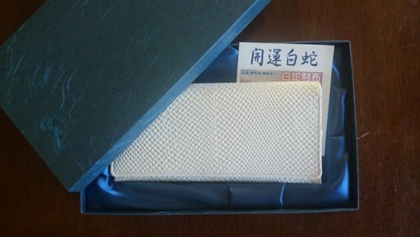 財布屋の白蛇財布を買ってみました