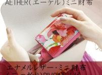 AETHER エーテル 女性におすすめ花柄ミニ財布レビュー!